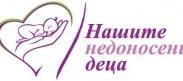 """Открита е първата семейна стая за недоносени бебета в отделение """"Неонатология"""" при МОБАЛ """"Д-р Стефан Черкезов"""", Велико Търново"""