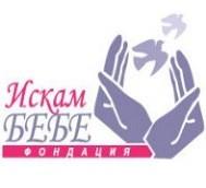 """DMS ISKAM BEBE – кампания """"Да помогнем на още едно дете да се роди"""" на фондация """"Искам бебе"""""""