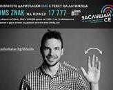 DMS ZNAK – кампания за изграждане на Национален център за жестови услуги за хора с увреден слух