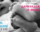 """DMS MALKITE – кампания """"Има надежда за малките"""""""
