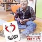 """DMS BUDNI – Национална благотворителна кампания 2018 """"Нека бъдем по-добри"""""""