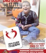 """DMS BUDNI – Национална благотворителна кампания 2017 """"Нека бъдем по-добри"""""""