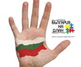 """DMS BG DLAN – Кампания """"България на длан – макети на открито"""""""
