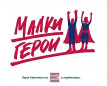 "DMS PIROGOV – ""Малките герои"""