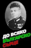 DMS DIKOILIEV – Изграждане на паметник на маестро Дико Илиев в град София