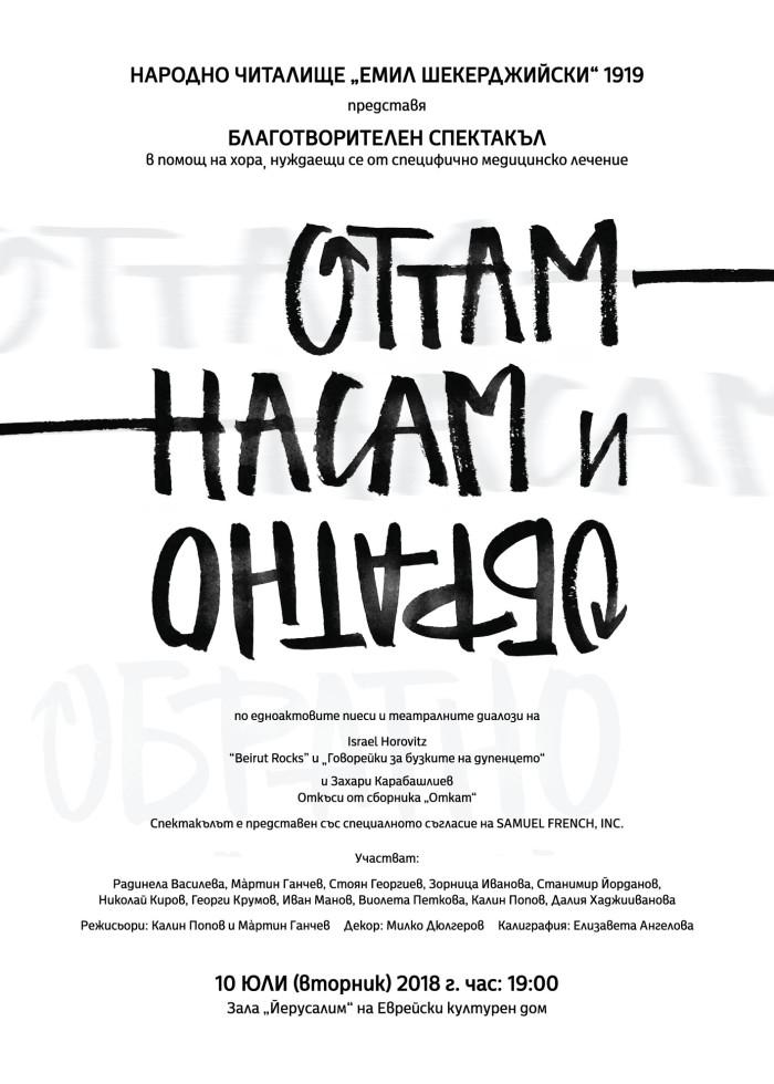 Ottam-nasam&Obratno_poster_print_50x70cm