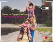 """DMS PLUVANE – """"Проект за адаптирано плуване"""" за деца със Синдром на Даун"""