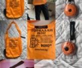 DMS TORBALAN – Подари ТОРБАЛАН™ на малчуган