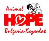 """DMS ANIMAL HOPE – """"Надежда за животните в Казанлък и региона"""""""