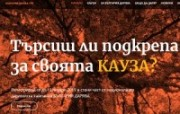 """Станете част от """"България дарява""""!"""