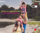 DMS PLUVANE – Проект за адаптирано плуване за деца със Синдром на Даун
