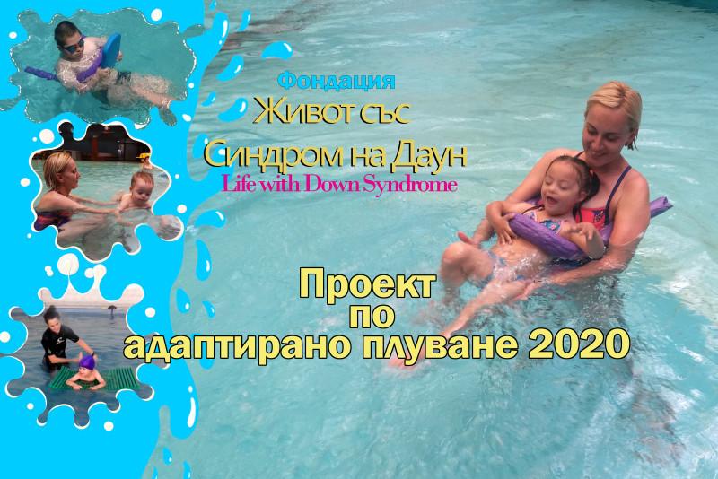 dms pluvane 2020