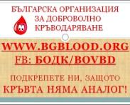 DMS BODK – Да популяризираме доброволното кръводаряване в България!