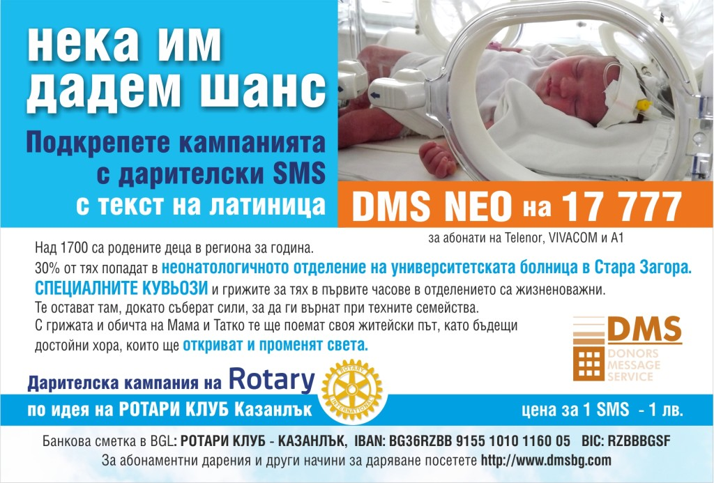 DMS neo