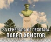 DMS PAMETNIK: Етрополе отдава почит на генерал Павел Христов